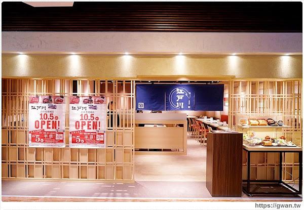 江戶川鰻魚飯來台中囉!開幕首日鰻魚飯半價限量300份,還有台中限定料理~