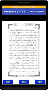 Seerat E Mustafa S.A.W.W Urdu Part 1 for PC-Windows 7,8,10 and Mac apk screenshot 24
