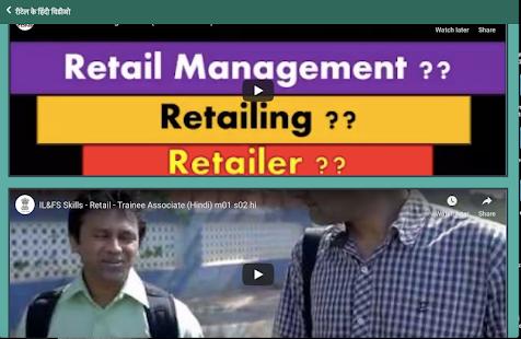 Download Retail Management Hindi For PC Windows and Mac apk screenshot 11