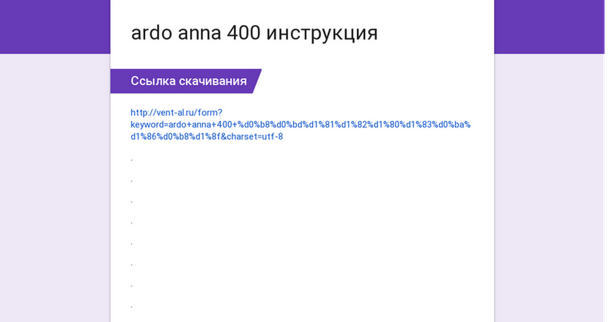 ardo young anna 800 инструкция
