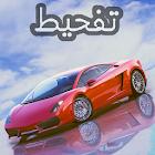gt 車 ドリフト レース 3D icon
