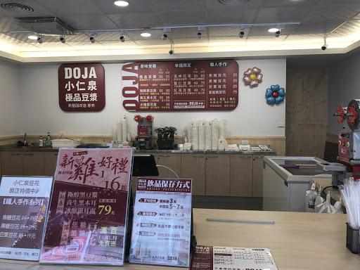 小仁泉極品豆漿武廟店