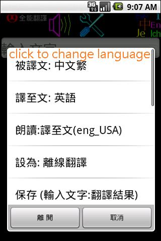 玩娛樂App|发声翻译:(文字翻译成外语并读出外语音)可离线翻译:中简免費|APP試玩