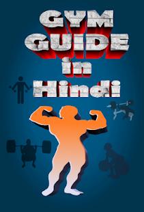Download Gym Guide in Hindi for Windows Phone apk screenshot 1