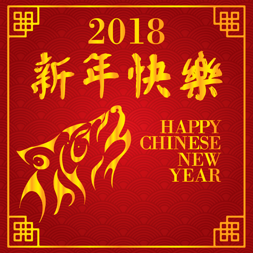 Chinese new year 2018 apps on google play m4hsunfo