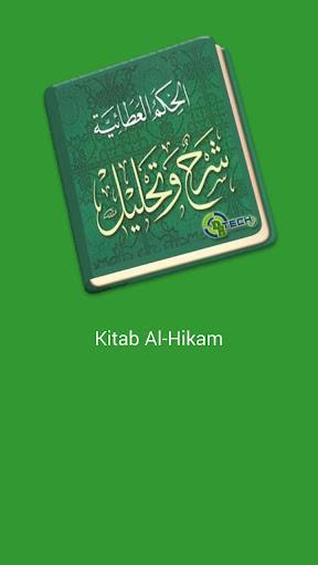 Al-Hikam `Athoiyah