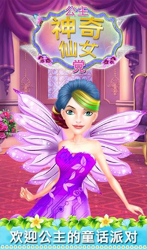 公主童话魔幻派对
