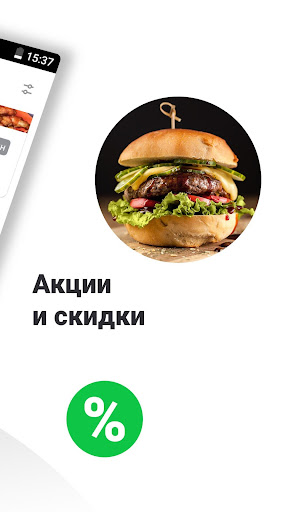 Screenshot for Delivery Club – доставка еды in United States Play Store