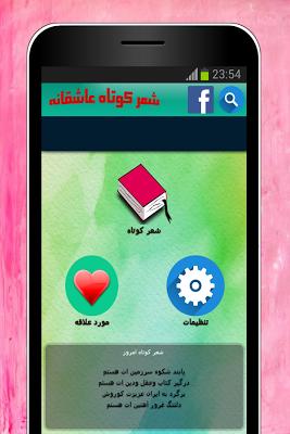 شعر کوتاه عاشقانه - screenshot
