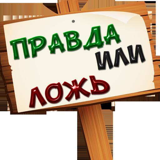 местом правда или ложь картинка савченко