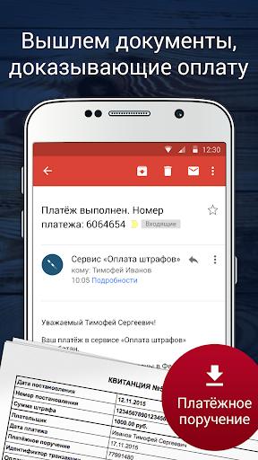 Штрафы ПДД 2016 - штрафы ГИБДД for PC