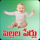 Telugu Baby Names Pillala Perlu Telugu APK
