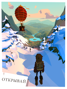 The Trail Screenshot