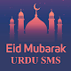Eid Mubarak Sms Messages in Urdu for PC-Windows 7,8,10 and Mac
