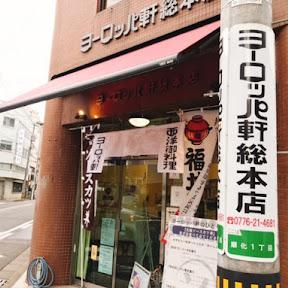 福井が誇る元祖ソースカツ丼のお店 / 福井県福井市の「ヨーロッパ軒総本店」