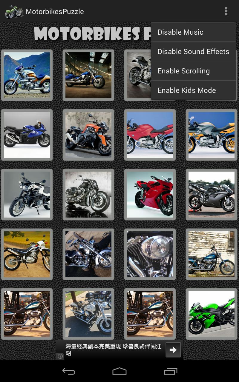 Скриншот Мотоциклы головоломка