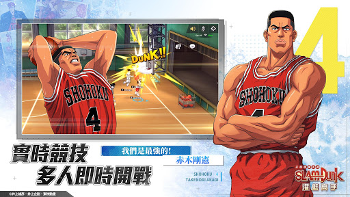 灌籃高手 SLAM DUNK screenshot 3