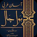 Arabic - Urdu Talking Dictionary | Asaan Bol Chaal icon