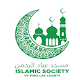 ISPC Masjid Ebad Alrahman Download for PC Windows 10/8/7