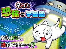 脱出ゲーム ネコと恐怖の宇宙船のおすすめ画像1