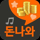 돈나와 - 돈버는앱,공짜,문상,틴캐시,용돈벌기