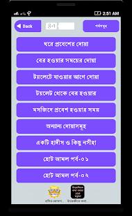 ছোট আমল ও দোয়া সমূহ বাংলা হাদিস - náhled
