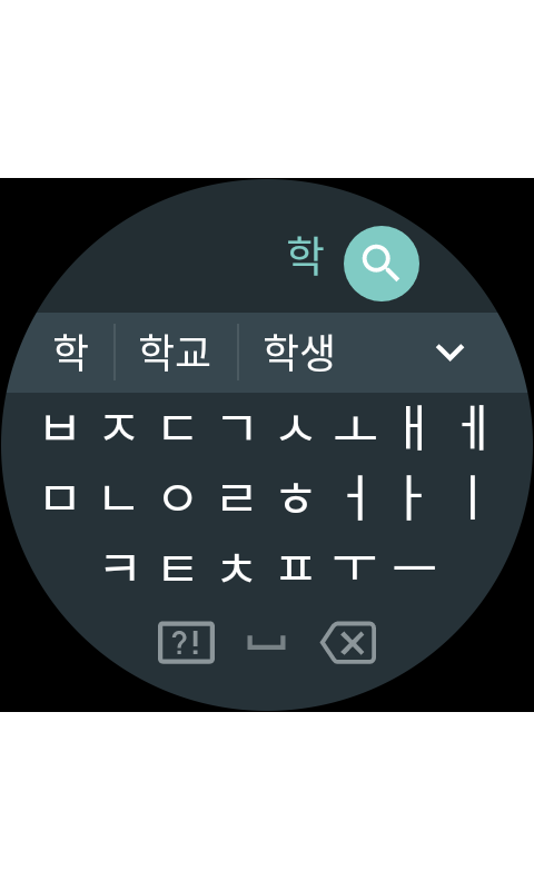 Google Korean Input- screenshot