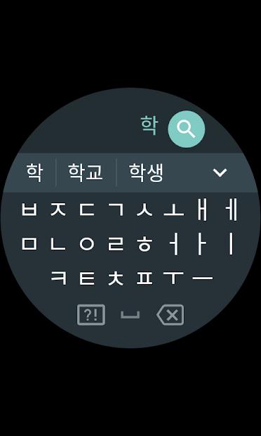 Google Korean Input screenshot 5