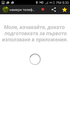 無料工具Appの自分の携帯電話を見つける|記事Game