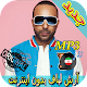 Download جديد اهنك آرش لباف بدون نت - Arash Labaf New Music For PC Windows and Mac