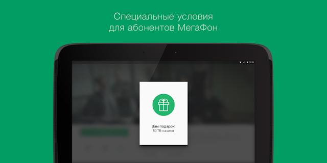 MegaFon.TV:фильмы, ТВ, сериалы screenshot 14
