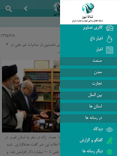 ‫شاتا نیوز‬‎- screenshot thumbnail