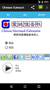 Chinese Outreach- screenshot thumbnail
