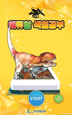 에듀알 색칠공부 - screenshot