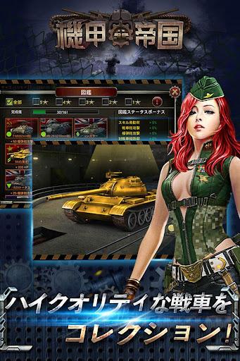「戦艦の次はこれだ」機甲帝国