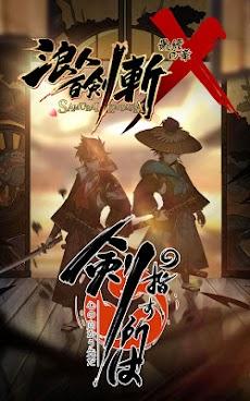 浪人百剣-斬-~最終の章~のおすすめ画像1