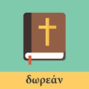 Greek English Bible