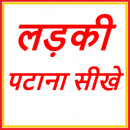 Online társkereső tippek hindi nyelven