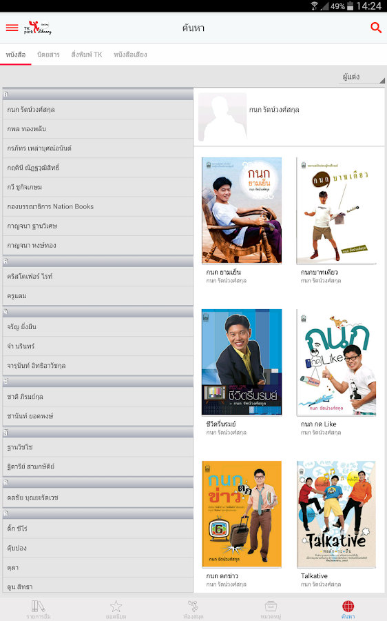 TK park Online Library- screenshot