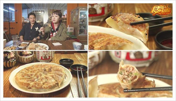食尚玩家福丸燒餃