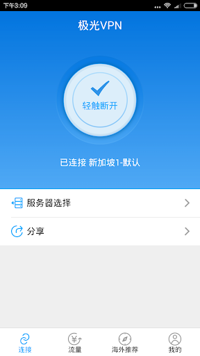 Free VPN to China