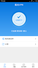 极光VPN(永久免费) APK Download for Android