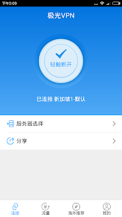 极光VPN(永久免费) 1