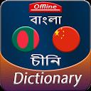 Bengali to Chinese offline Dictionary APK