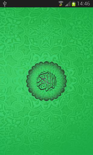 Quran mp3 Sheikh Ali Jaber