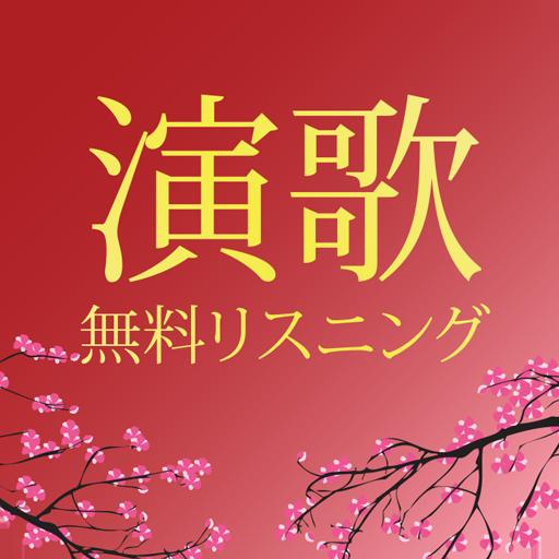 演歌無料リスニング - 演歌無料アプリ APK