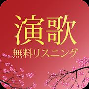 Free Enka Listening - Free Enka Application