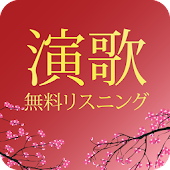 Free Enka Listening - Free Enka Application