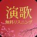 演歌無料リスニング - 演歌無料アプリ