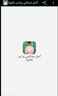 أخيل عبد الحي روا من ماليزيا - náhled